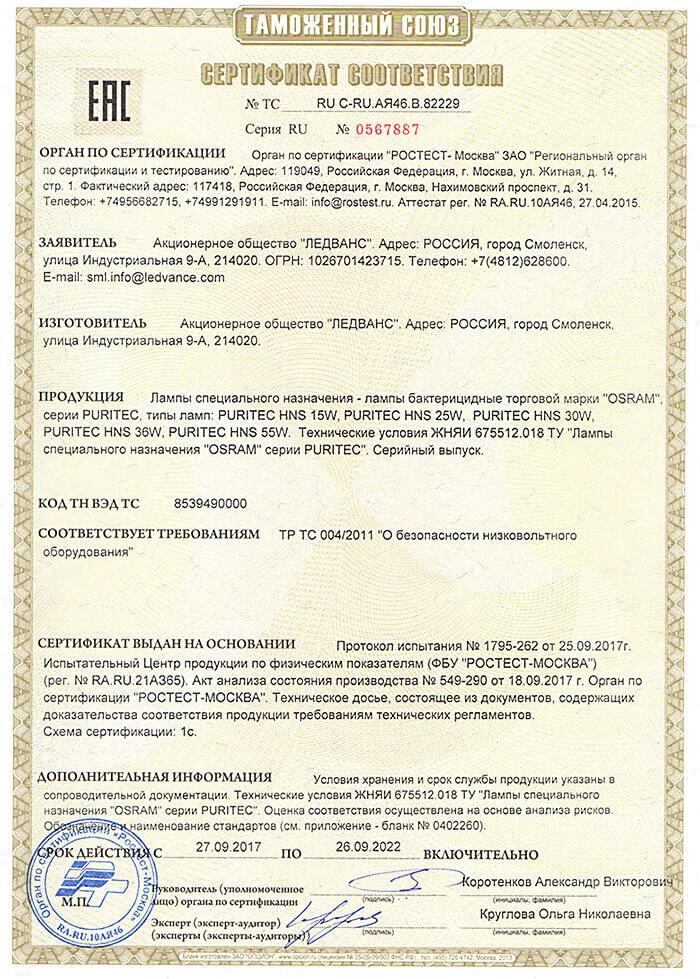 Сертификат 2 фото